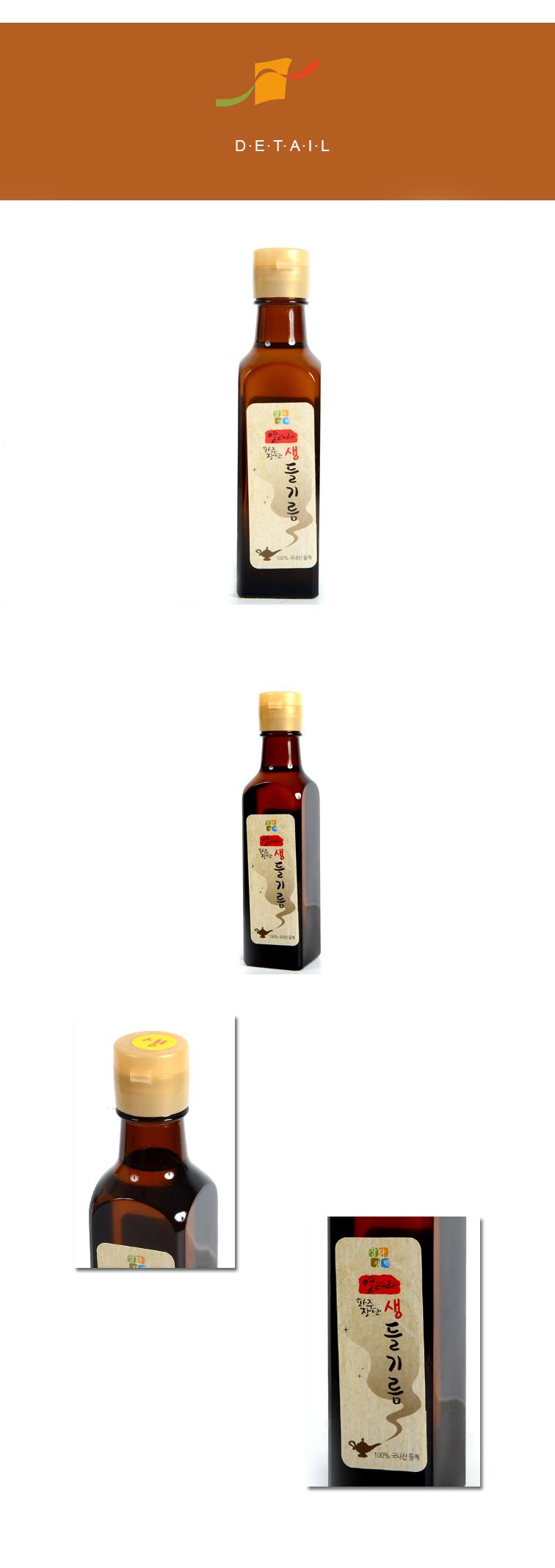 참기름.jpg